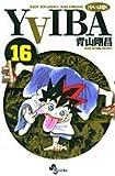YAIBA―RAIJIN-KEN SAMURAI YAIBA KUROGANE (16) (少年サンデーコミックス)