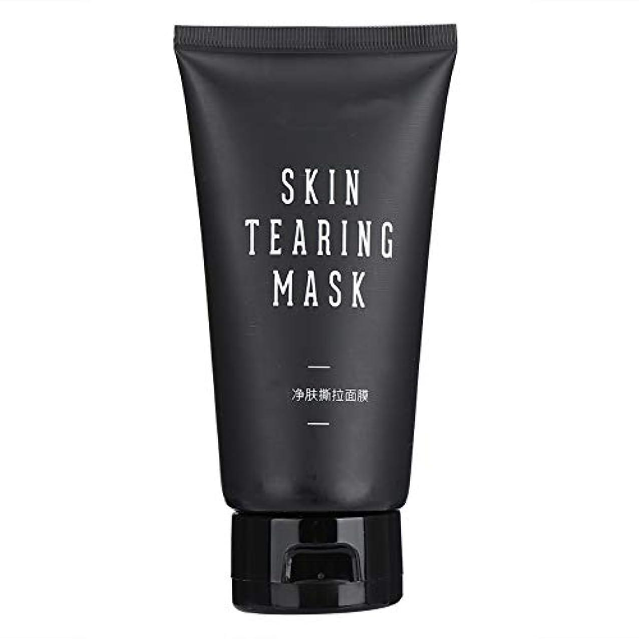 面マウンド朝ごはん角質除去クレンジングマスク、にきびの除去角質除去マスク、ポロスクリーニングアスコットの修復 - 80 g