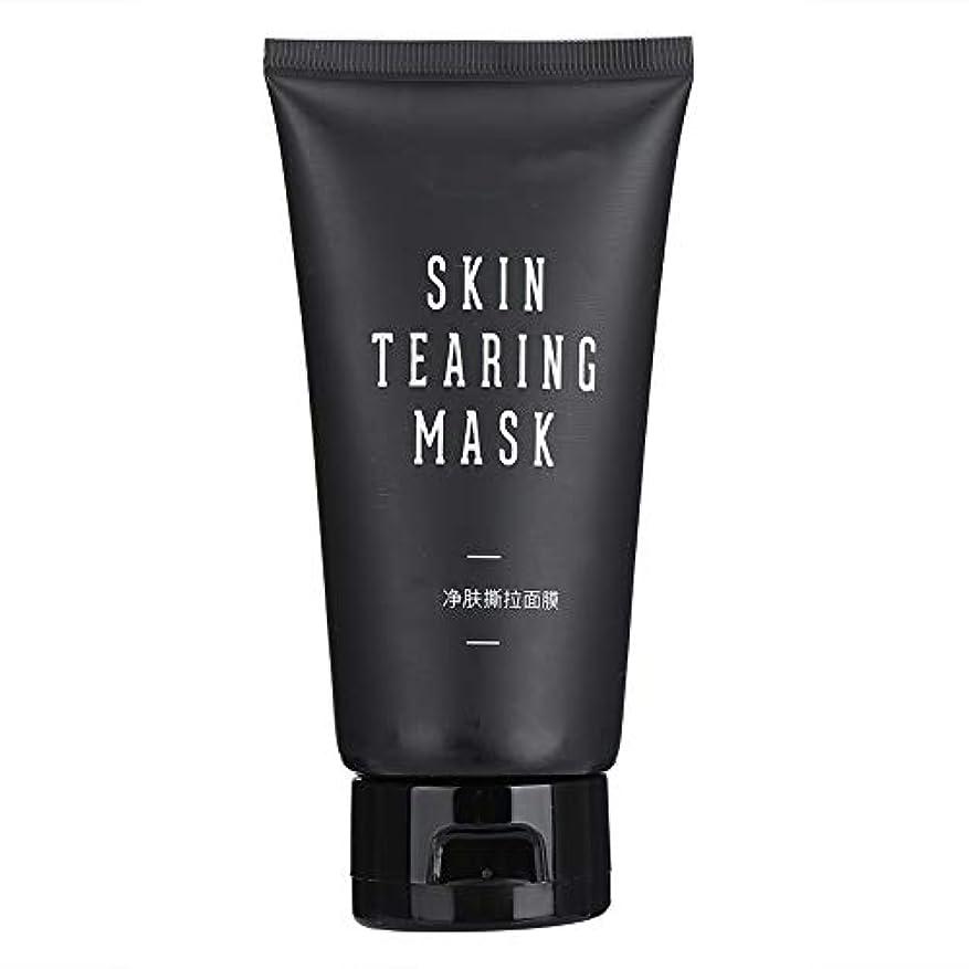 誓う小数戸惑う角質除去クレンジングマスク、にきびの除去角質除去マスク、ポロスクリーニングアスコットの修復 - 80 g