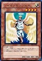 シャインエンジェル 【R】 BE01-JP047-R [遊戯王カード]《ビギナーズエディション1(新テキスト)》