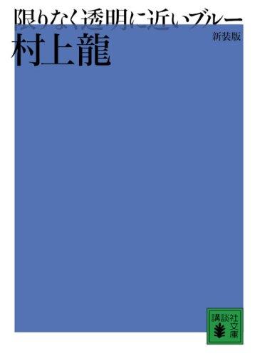 新装版 限りなく透明に近いブルー (講談社文庫)