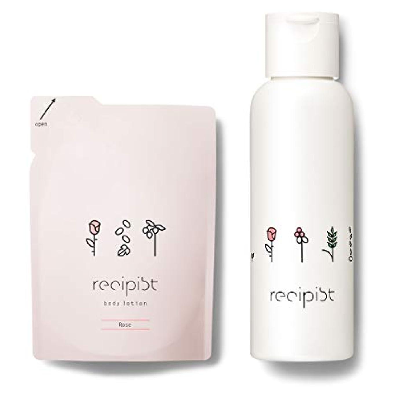 オープニングフラフープ体細胞レシピスト しっかりうるおうボディーローション ローズの香り 選べるボトル(ホワイト) + 詰め替え用 170mL