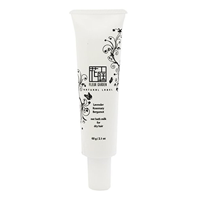 【フォーフルール】花庭ナチュラルレーベル アウトバス ミルク (ダメージヘア/ドライヘア用) 60g