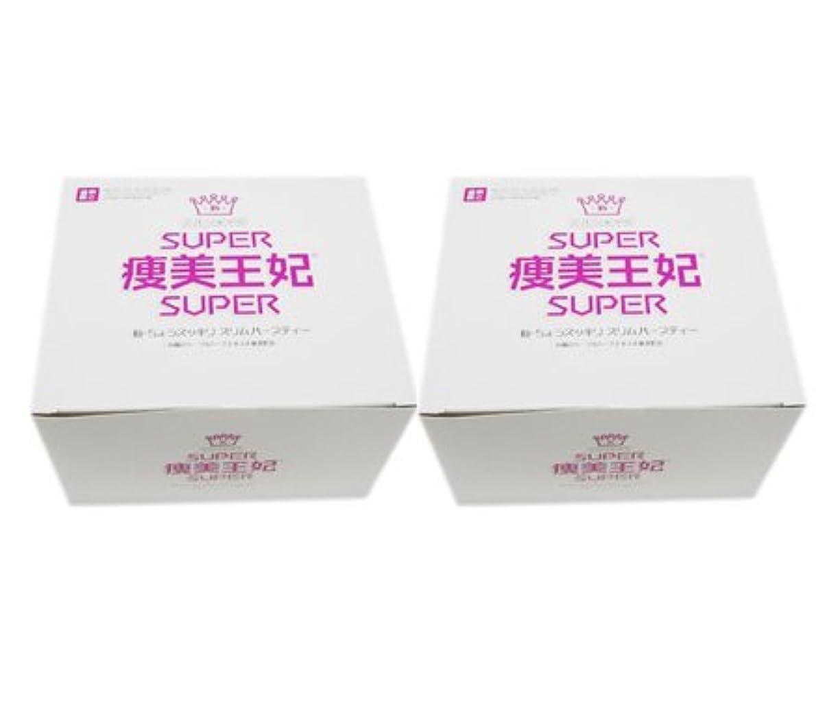 アーティファクトシンポジウム刺激するSUPER痩美王妃 30包 2個セット