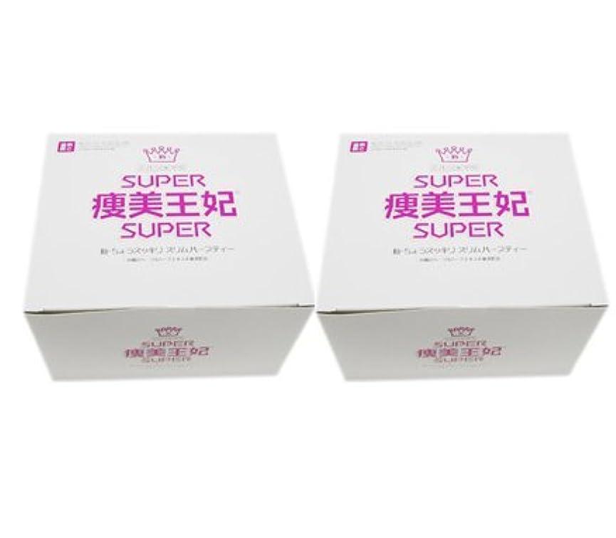 発行する無実ラボSUPER痩美王妃 30包 2個セット