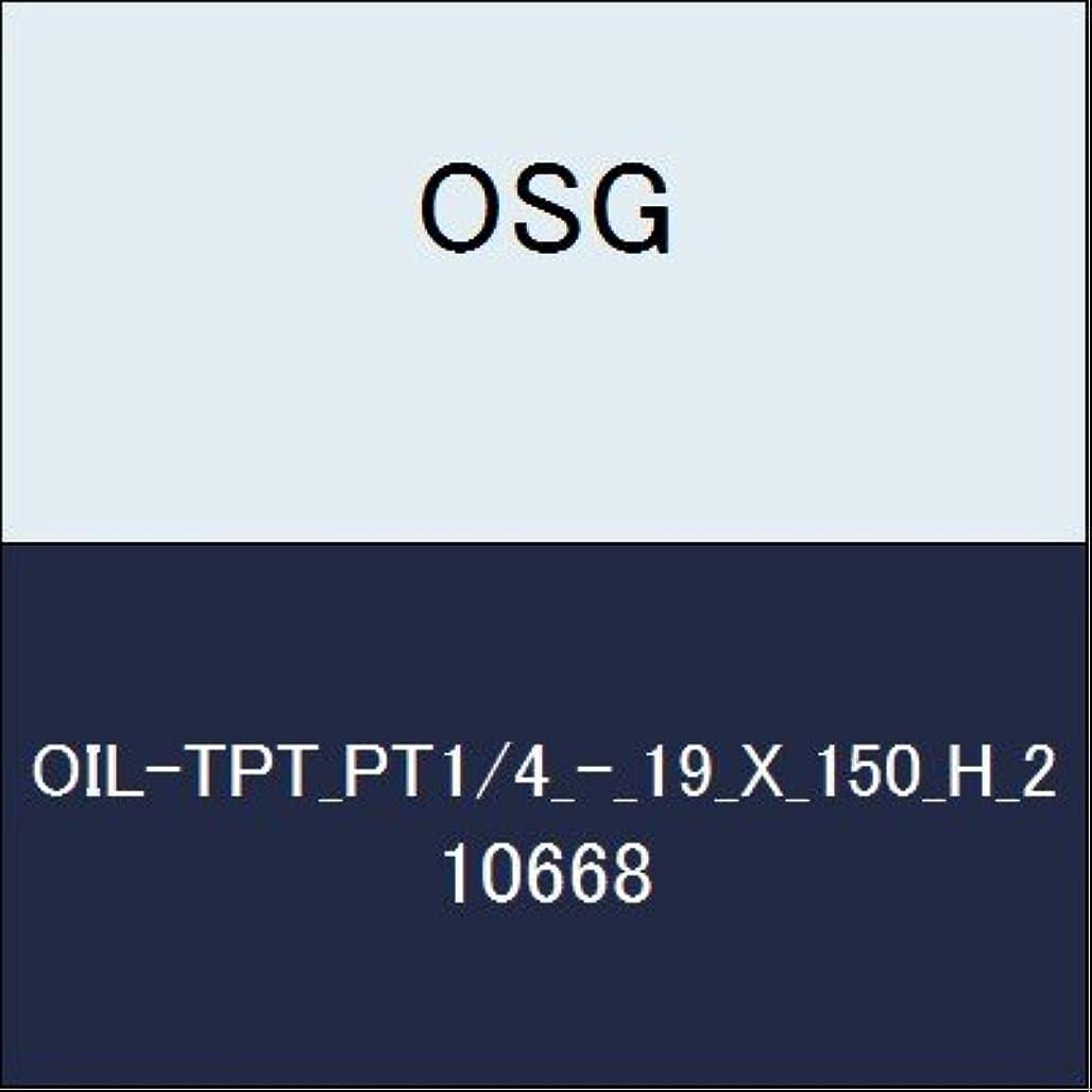 口項目加速するOSG ハイス管用テーパタップ OIL-TPT_PT1/4_-_19_X_150_H_2 商品番号 10668