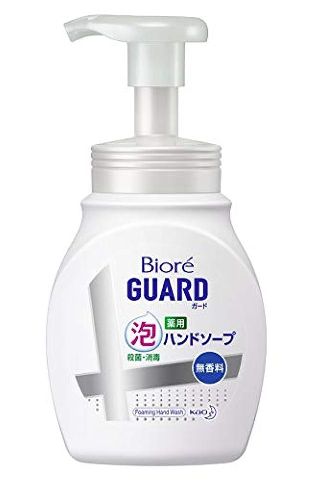 ウェイトレスルーム物理的なビオレガード薬用泡ハンドソープ 無香料 ポンプ 250ml