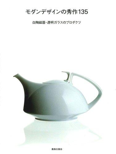 モダンデザインの秀作135―白陶磁器・透明ガラスのプロダクツ