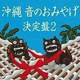 沖縄 音のおみやげ決定盤2