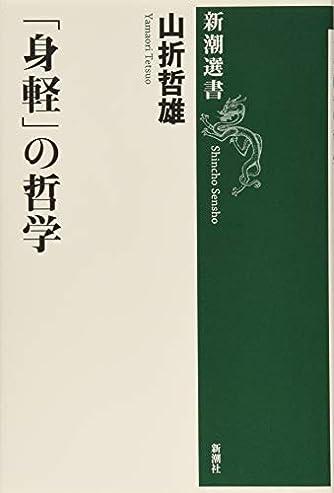 「身軽」の哲学 (新潮選書)