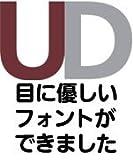 イワタ書体ライブラリー OpenType イワタUD丸ゴシックE