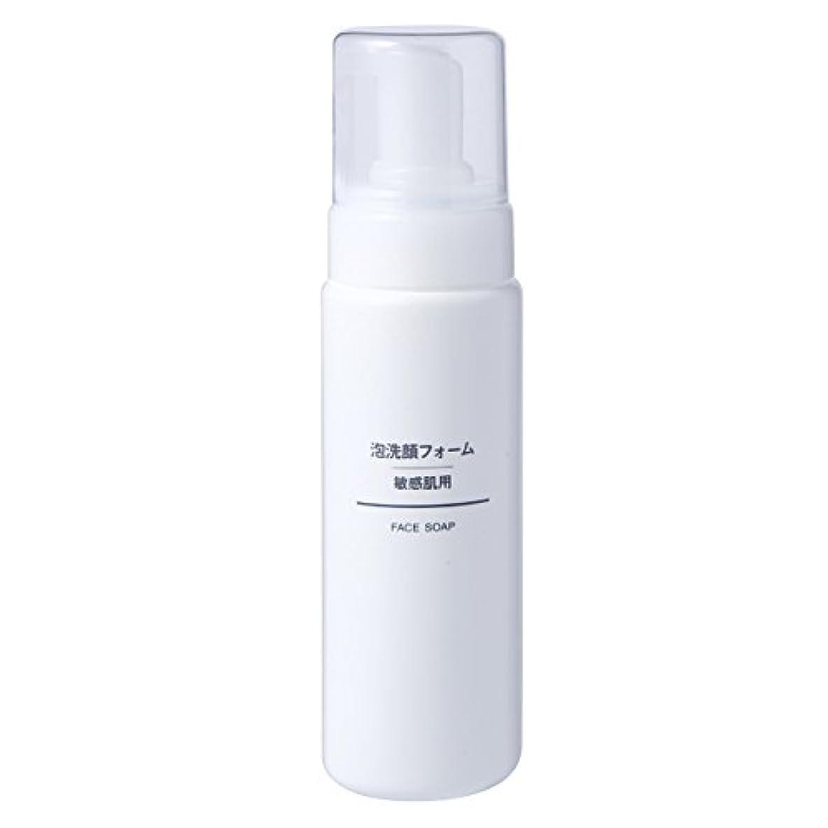 インストール包括的本質的に無印良品 泡洗顔フォーム 敏感肌用 200ml