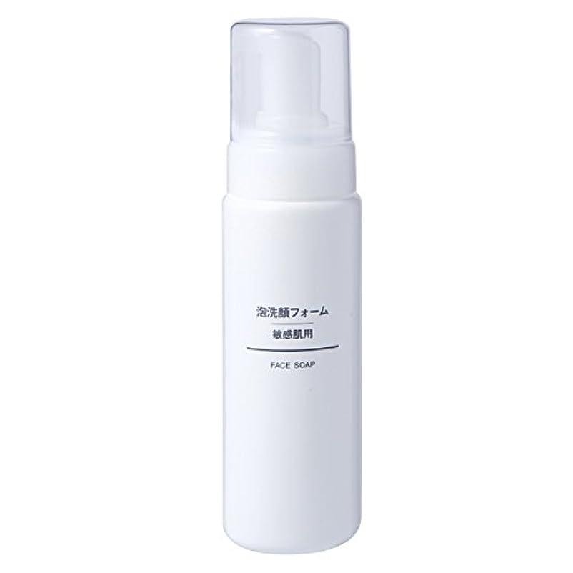 練習花瓶談話無印良品 泡洗顔フォーム 敏感肌用 200ml