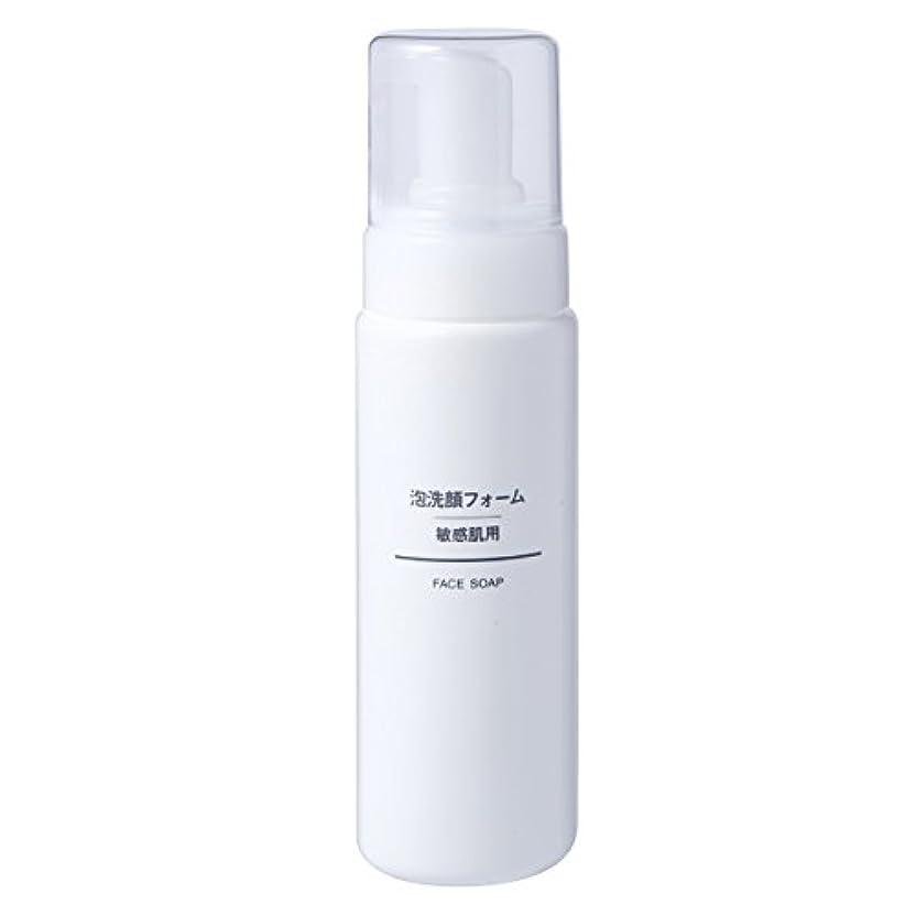 優れました心理学平行無印良品 泡洗顔フォーム 敏感肌用 200ml