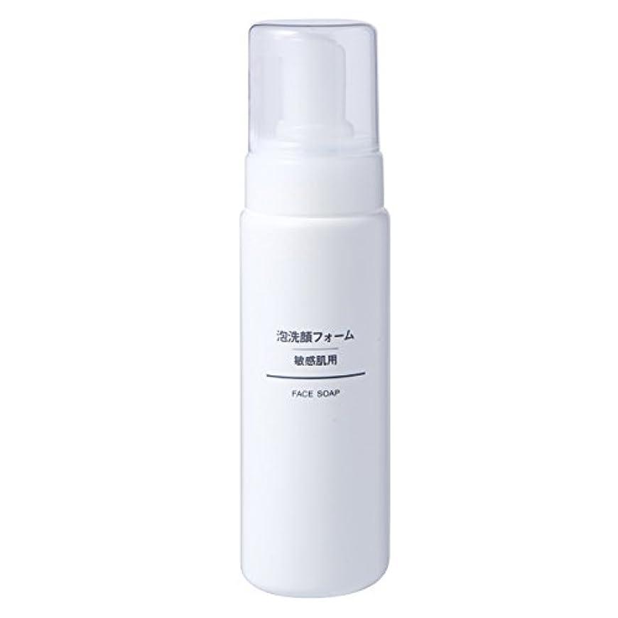 レベル楽観的コーナー無印良品 泡洗顔フォーム 敏感肌用 200ml