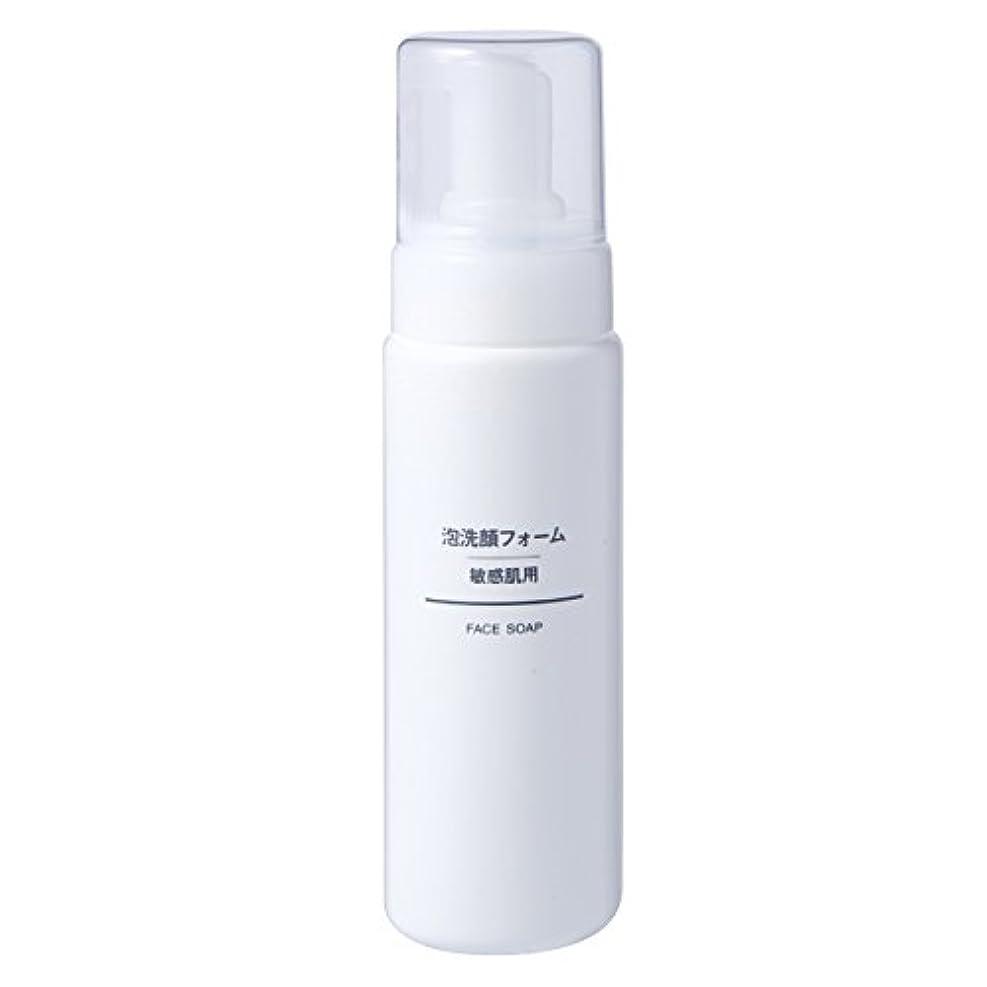 農村競合他社選手適切な無印良品 泡洗顔フォーム 敏感肌用 200ml
