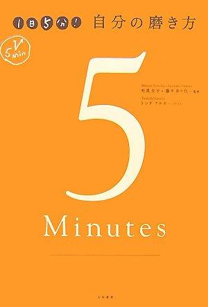 1日5分!自分の磨き方の詳細を見る