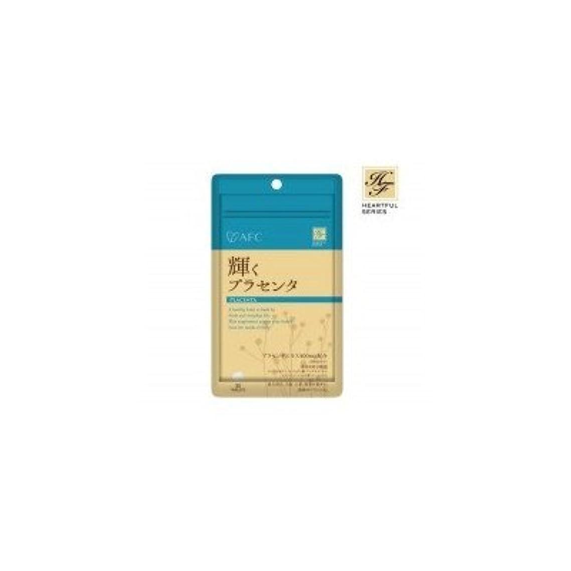 薬金銭的ステッチAFC(エーエフシー) ハートフルシリーズサプリ 輝くプラセンタ HFS02×6袋 こころが溢れる健康習慣