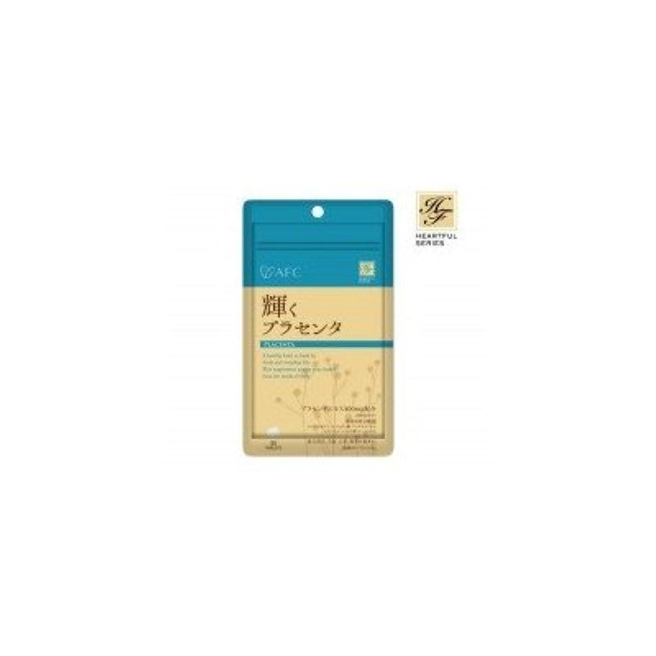 メロドラマ組リボンAFC(エーエフシー) ハートフルシリーズサプリ 輝くプラセンタ HFS02×6袋 こころが溢れる健康習慣