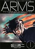 Arms 1 (少年サンデーコミックスワイド版)