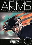 ARMSワイド版 全12巻 (皆川亮二)