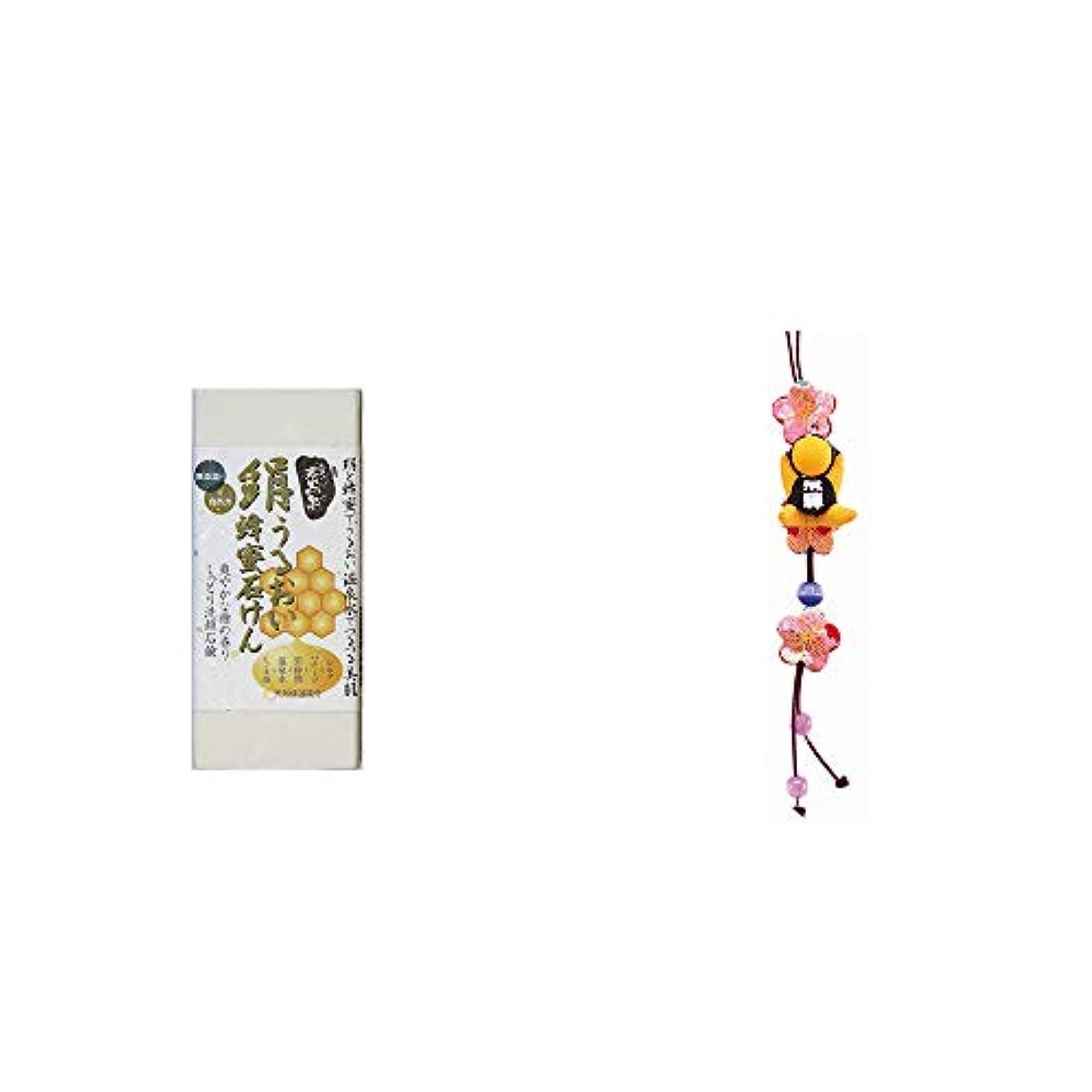 伴うお誕生日飼い慣らす[2点セット] ひのき炭黒泉 絹うるおい蜂蜜石けん(75g×2)?豆さるぼぼ 和風ストラップ【黄】/ 縁結び?魔除け //