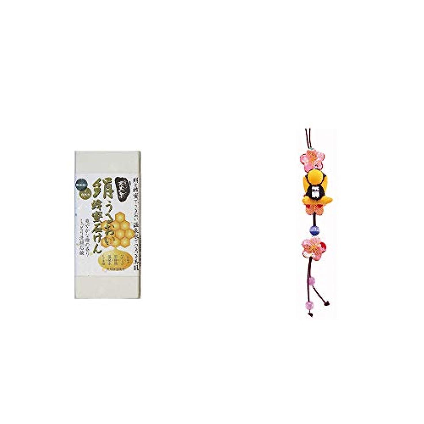 流行している優越アレンジ[2点セット] ひのき炭黒泉 絹うるおい蜂蜜石けん(75g×2)?豆さるぼぼ 和風ストラップ【黄】/ 縁結び?魔除け //