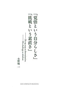 [小野崎 一]の「覚悟という自分らしさ」 「挑戦という素直さ」