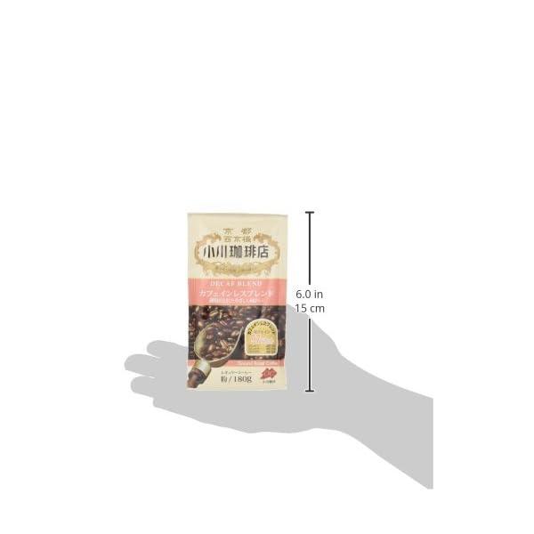 小川珈琲店 カフェインレスブレンド 180g(粉)の紹介画像7