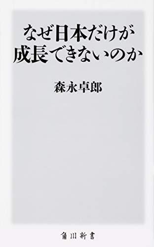 なぜ日本だけが成長できないのか (角川新書)
