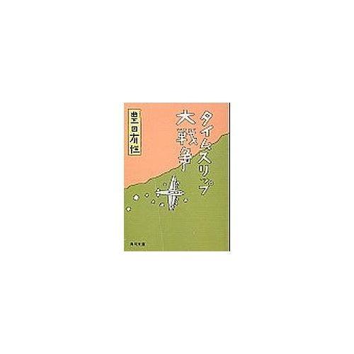 タイムスリップ大戦争 (角川文庫 緑 377-17)の詳細を見る