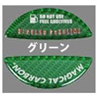 HASEPRO (ハセ・プロ) マジカルカーボン【フューエルキャップエンブレム】(グリーン) ミツビシ (レギュラー用) CFER-5GR