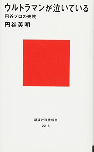 ウルトラマンが泣いている——円谷プロの失敗 (講談社現代新書)