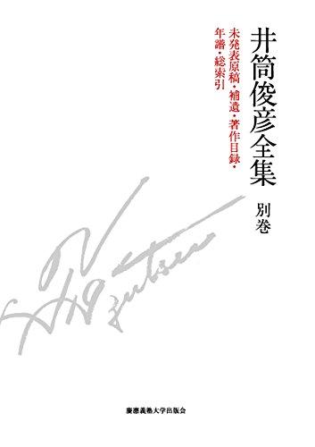 井筒俊彦全集 別巻(講演音声CD付き)