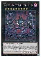 遊戯王  黒 No.95 ギャラクシーアイズ・ダークマター・ドラゴン(NP)(DBLE-JP041)