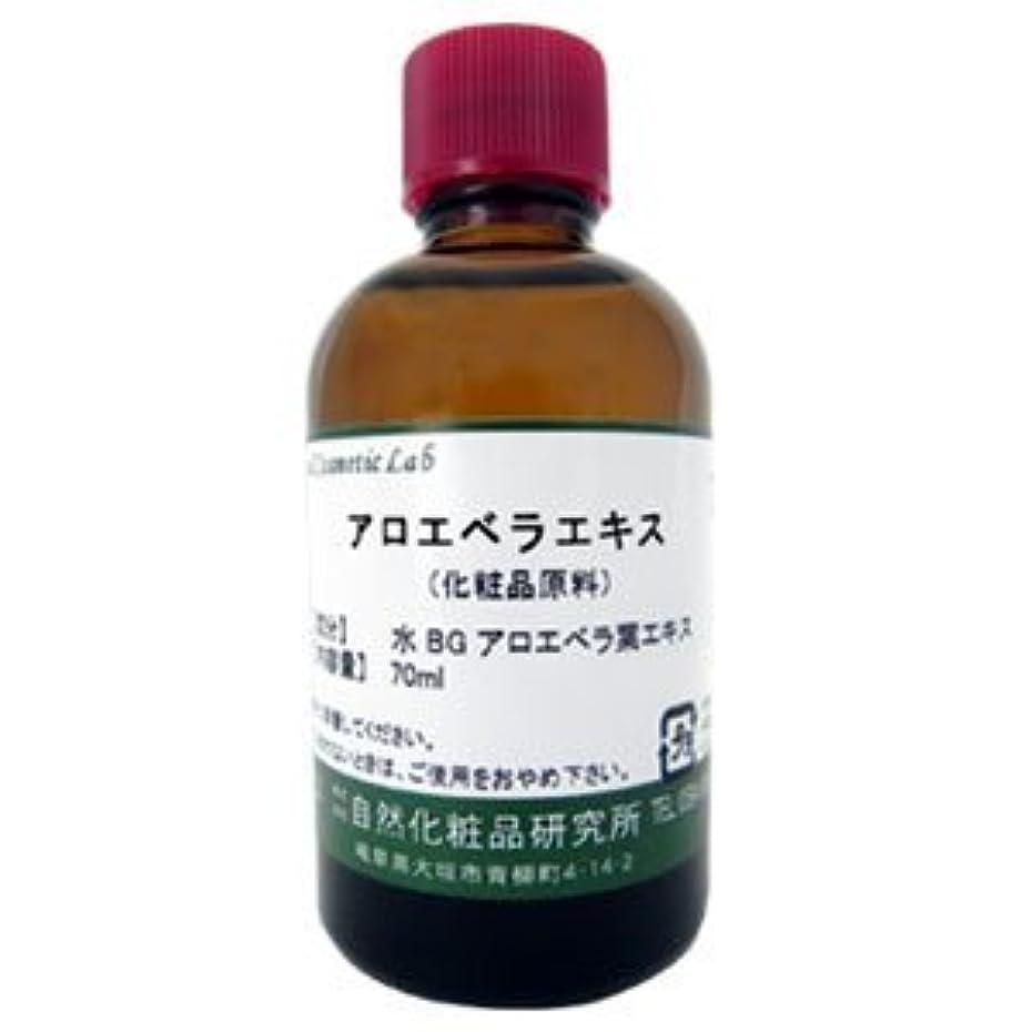 縮約安息たくさんのアロエベラエキス 70ml 【手作り化粧品原料】