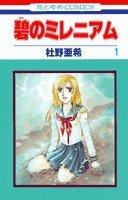 碧のミレニアム 第1巻 (花とゆめCOMICS)の詳細を見る
