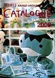 アランジカタログ (2000)