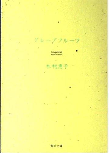 グレープフルーツ (角川文庫)の詳細を見る