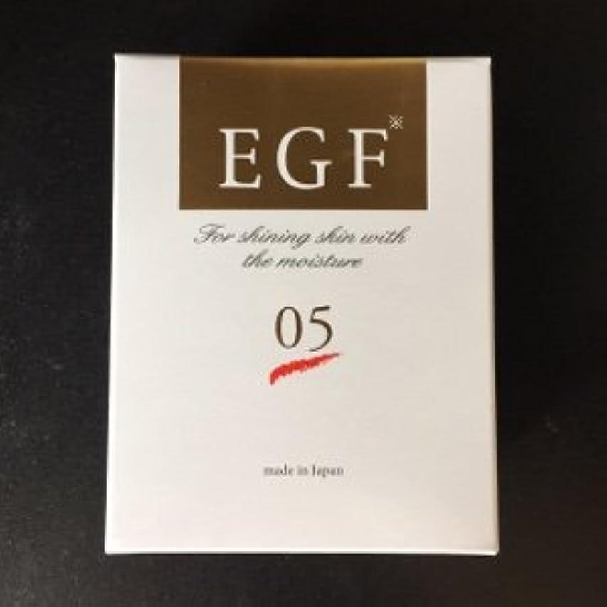 シード発音規制するEGFセラム05
