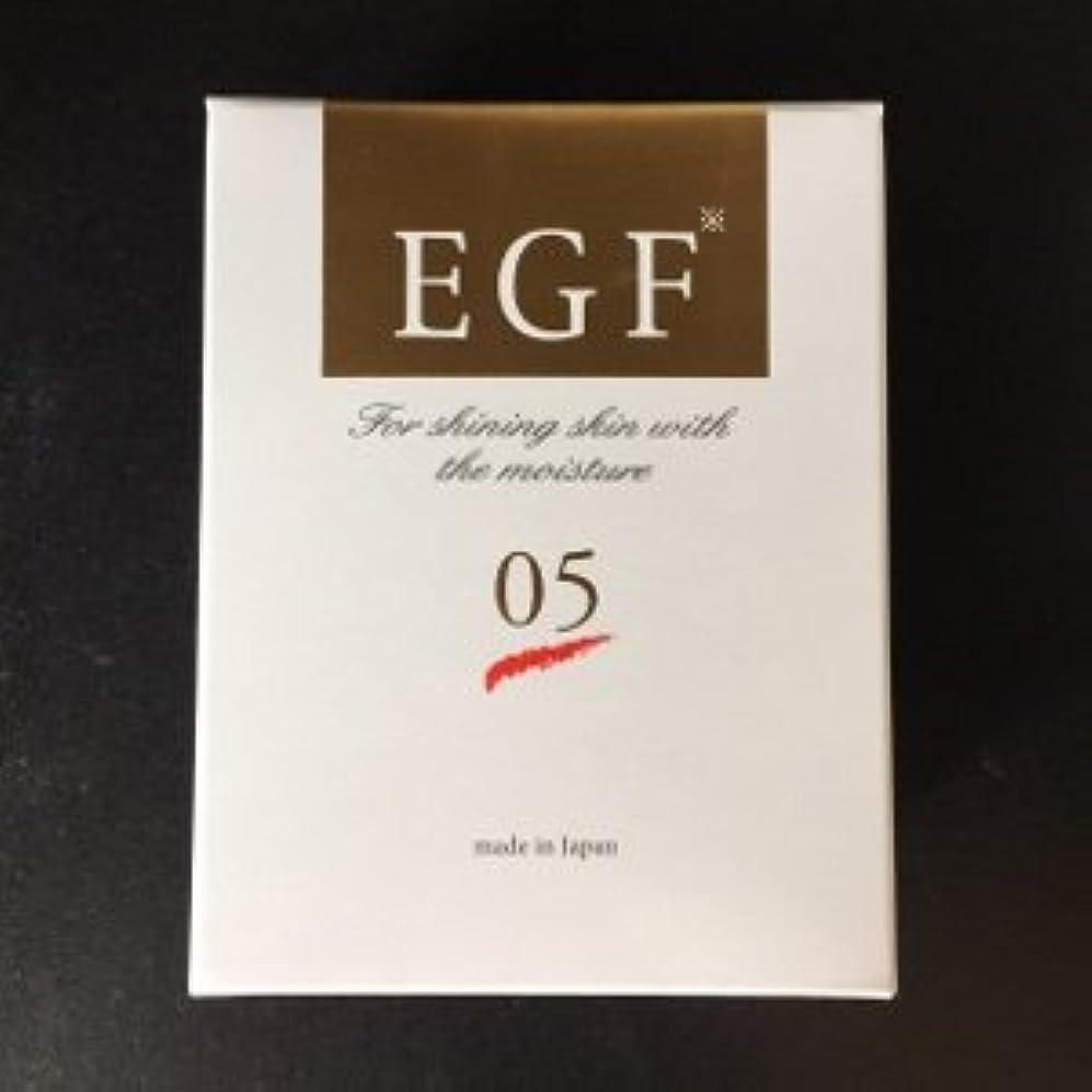 相談する時折瞑想EGFセラム05