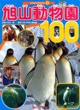 旭山動物園100 (どうぶつアルバム)
