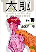 太郎 (Vol.10) (小学館文庫 (ほB-50))