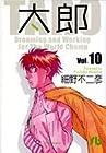 太郎 文庫版 第10巻