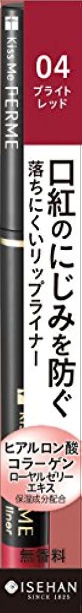 対十一驚きフェルム リップライナー 04 ブライトレッド 0.18g