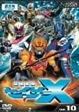 超星艦隊セイザーX Vol.10 [DVD]