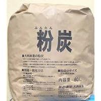 粉炭60L 送料無料 土壌改良、消臭、調湿、炭埋、水質改善・融雪に最適! 純粋な炭の粉は天然素材です。国産・北海道産