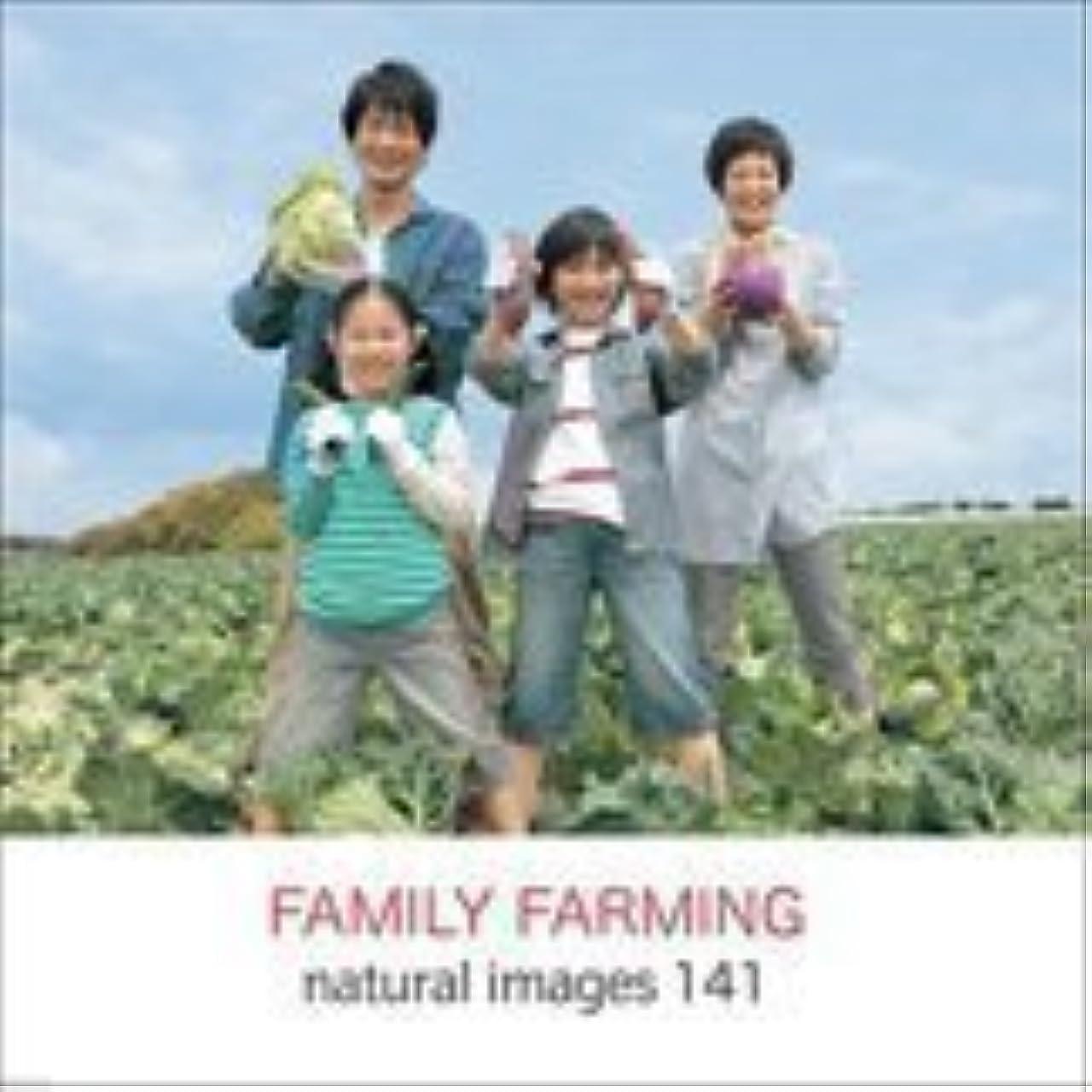 淡いホームマイクロフォンnaturalimages Vol.141 FAMILY FARMING