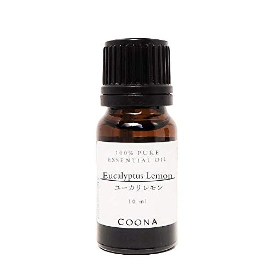 すでに感情の延ばすユーカリレモン 10 ml (COONA エッセンシャルオイル アロマオイル 100%天然植物精油)