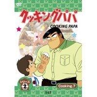 クッキングパパ シリーズ2 Cooking7 [DVD]